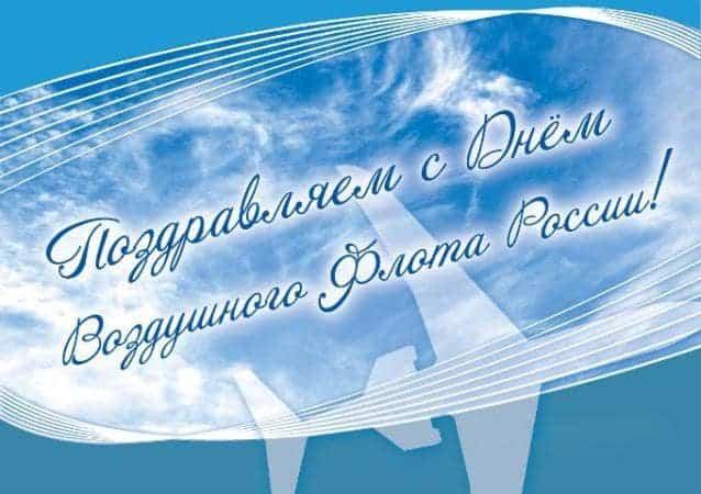 ДЕнь ваоенно воздушного флота России - картинки прикольные