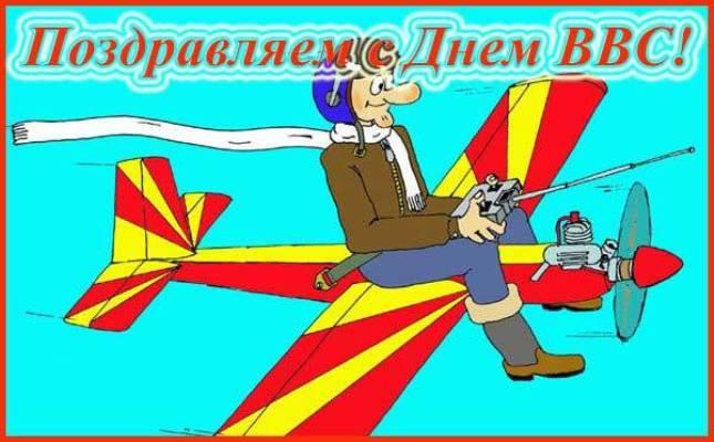 Смешные картинки с Днем ВВС брату от сестры