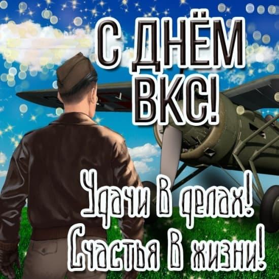Красивые картинки с Днем ВВС России - скачать бесплатно