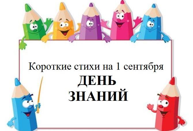 короткие стихи на 1 сентября первокласснику