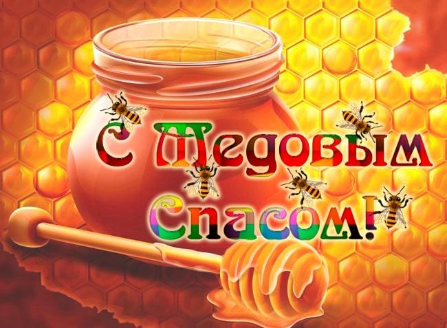 Шуточные открытки про успенский пост и медовый спас, скопировать картинки бесплатно с пчелами