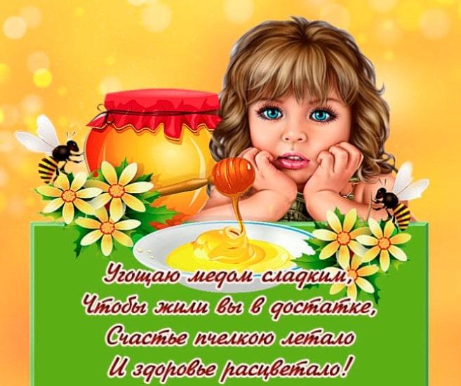С медовым спасом, поздравления, пожелание, прикольные стихи про мед