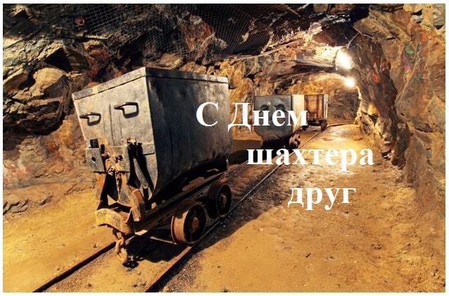 Самые лучшие поздравления с Днем шахтера коллегам