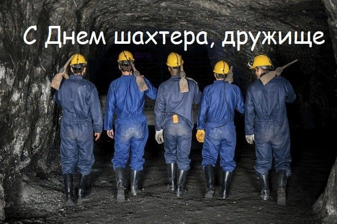Поздравления с Днем шахтера в прозе друзьям