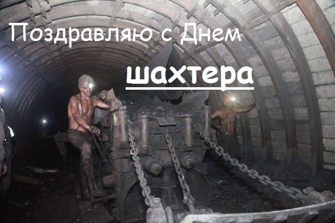 День шахтера в 2021