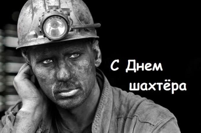 Короткие поздравления с Днем шахтера в прозе