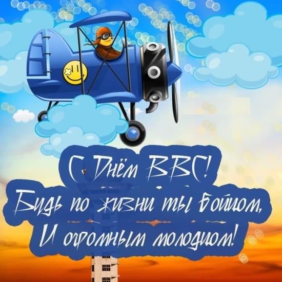 Красивые поздравления с Днем ВВС России мужу от жены