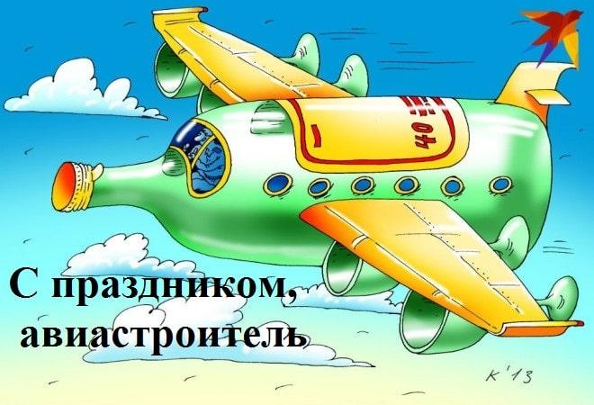Самые прикольные картинки с Днем авиастроителя, День авиастроителя - картинки и открытки, поздравления