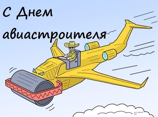 Прикольные поздравления с днем авиастроителя, тосты, анекдоты