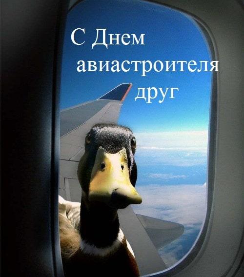 картинки с днем авиастроительства, скачать приколы, авиастроительные заводы в России