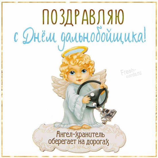 Красивые открытки про дальнобойщиков с ангелами