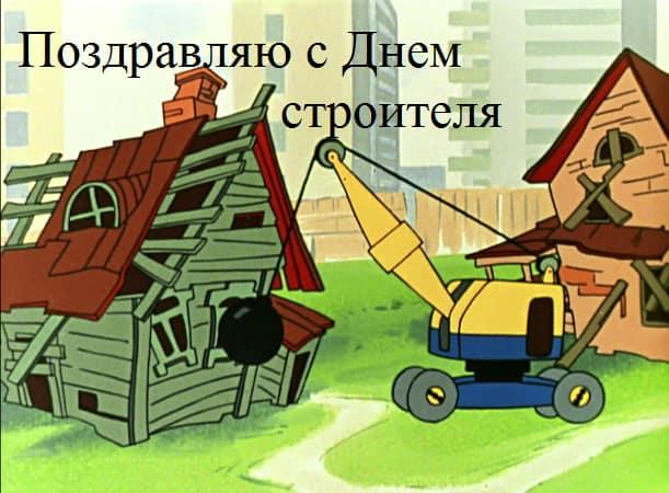 С Днем строителя - поздравления в стихах смешные