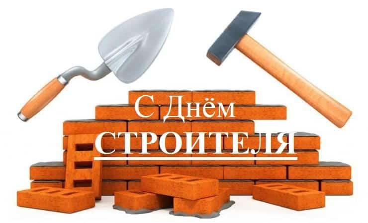 самые прикольные поздравления с Днем строителя в стихах