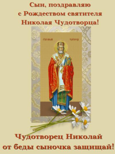 рождество святителя николая чудотворца 11 августа картинки
