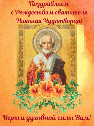 Поздравления с Днем Рождества Николая Чудотворца