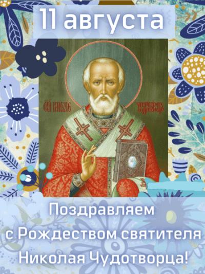 Церковь Николай Чудотворец