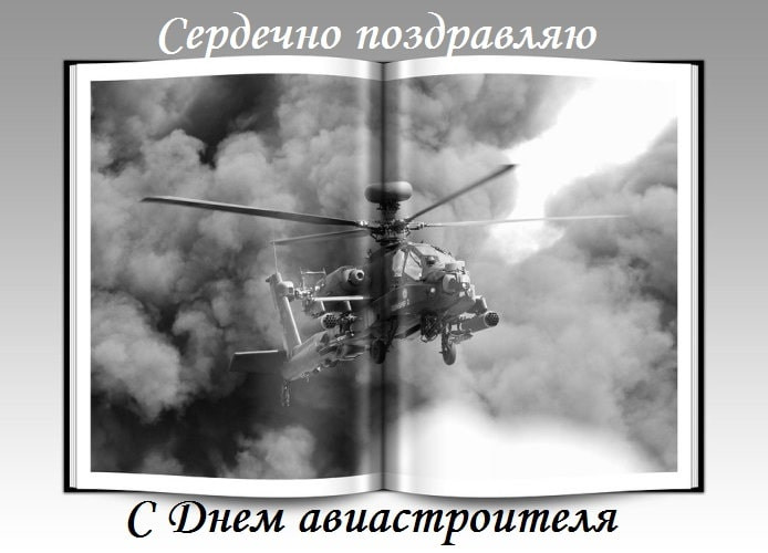 черно белые картинки с днем авиастроителя СССР