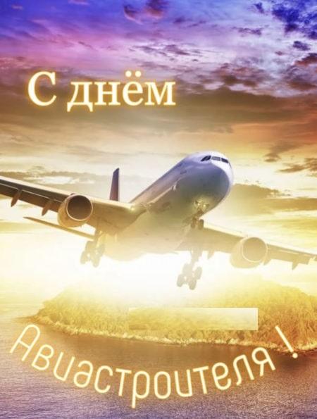 шуточные картинки с днем авиастроителя, скачать картинки ко дню авиастроителя, смешные открытки, поздравления своими словами, душевные поздравления