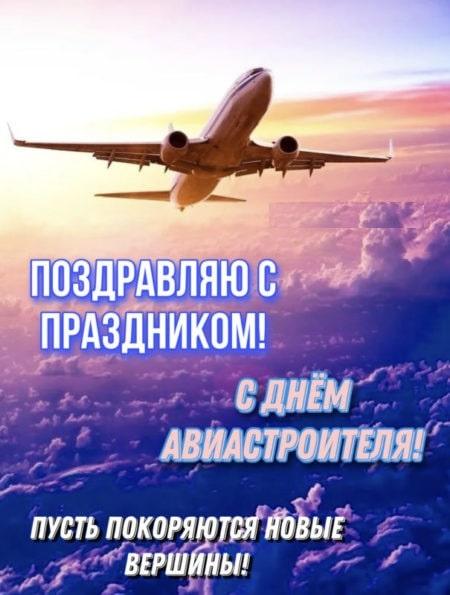 скачать картинки с днем авиастроителя