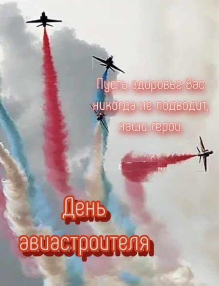 Прикольные картинки с Днем авиастроителя, красивая картинка на День авиастроителя, День авиастроителя, авиастроительство, гифки, открытки