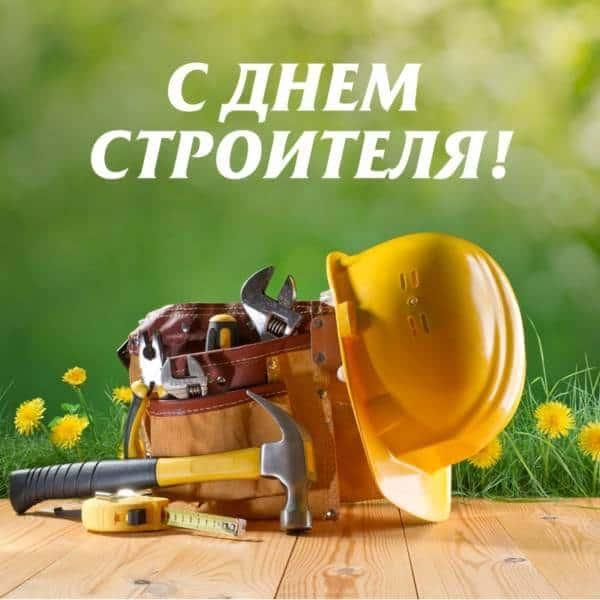 Смешные картинки на день строителя с