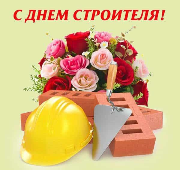 день строителя 2021 - картинки