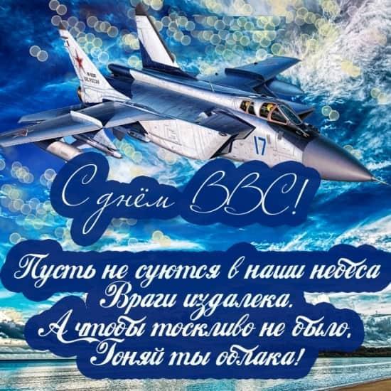Картинки с Днем ВВС России 2021