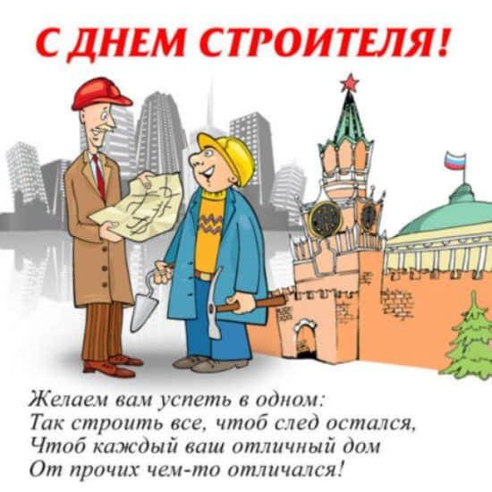 Картинки с надписями на День строителя