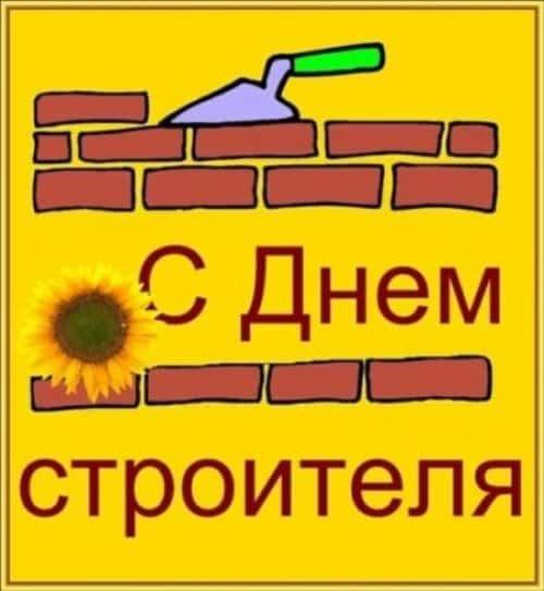 День строителя в России - картинки прикольные скачать