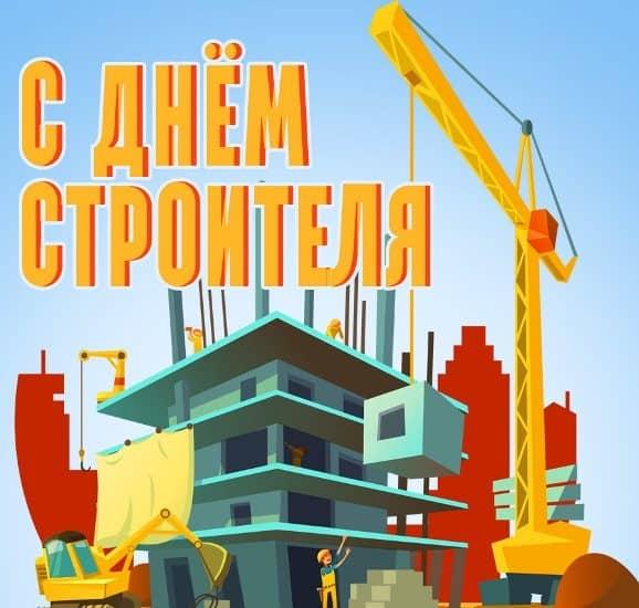 Новые картинки с Днем строителя - поздравления