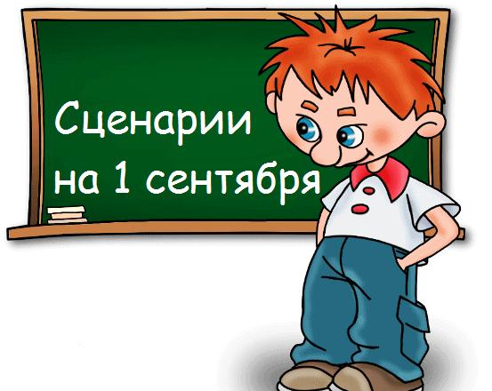 сценарий на 1 сентября в детском саду с незнайкой