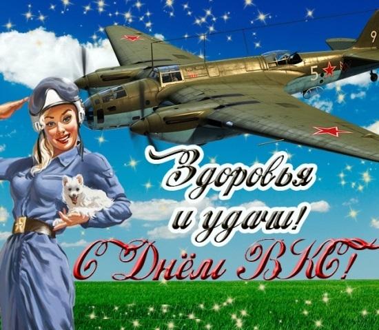 Прикольные тосты с Днем ВВС России