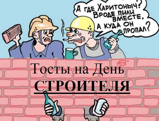 Тосты с Днем строителя - смешные