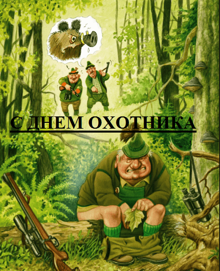 ржачная картинка про охотника в лесу и кустах