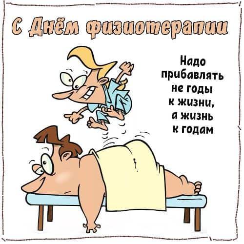 Картинки с Днем физического терапевта , поздравления шуточные коллегам, врачу, медсестре