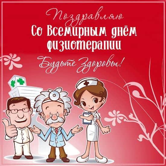 Поздравления врачам реабилитологам