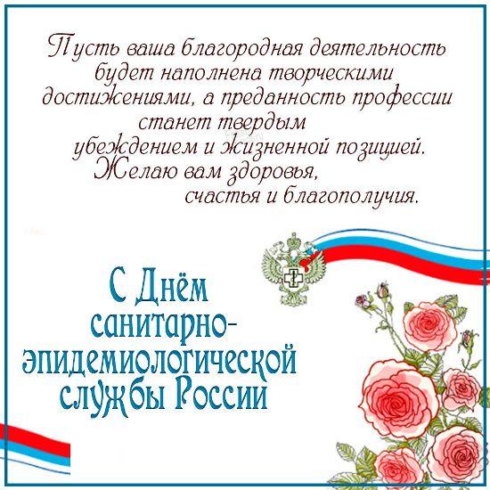 Красивые картинки с Днем СЭС России