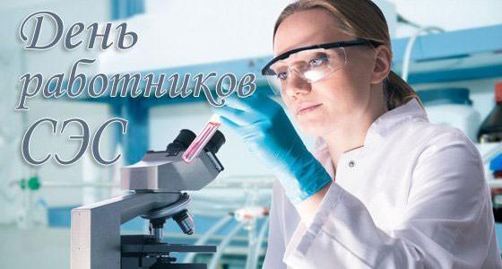 Поздравления с днём санэпидемслужбы России
