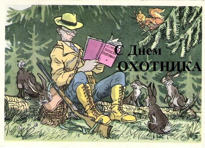 записки охотника - прикольные картинки и фото