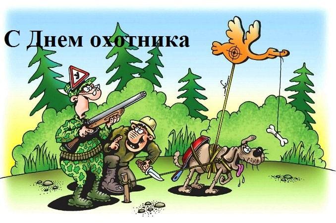 смешные картинки про охотников