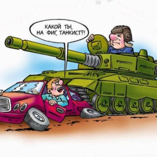 картинки с днем танкиста прикольные скачать бесплатно мерцающие