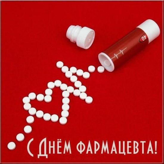 Самые лучшие картинки с Днем фармацевта