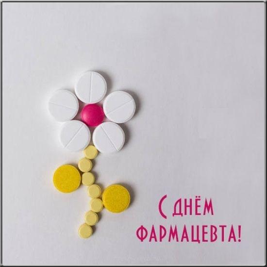 смешные открытки фармацевту в профессиональный праздник