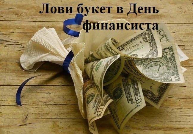 букет из денег, денежный букет, фото, схема, картинка, открытка с долларами