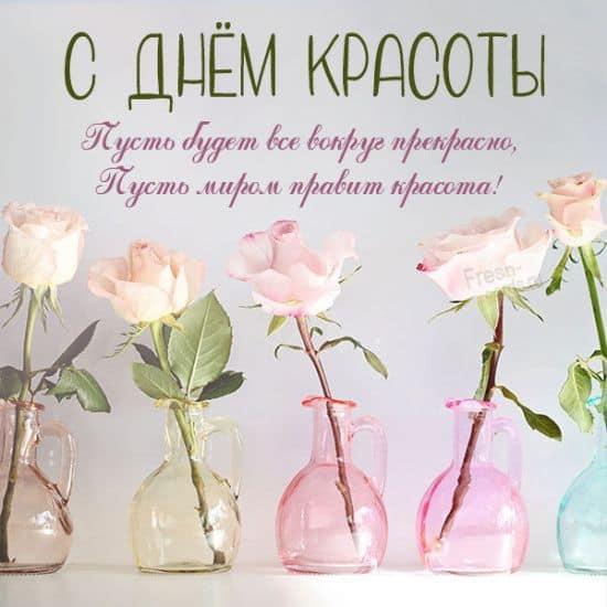 цветы на праздник красоты - веселая открытка или красивая картинка