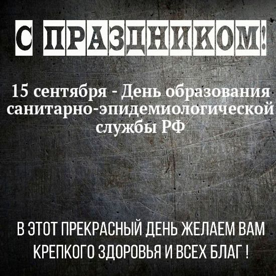 Красивые поздравления в стихах для коллег в День СЭС России