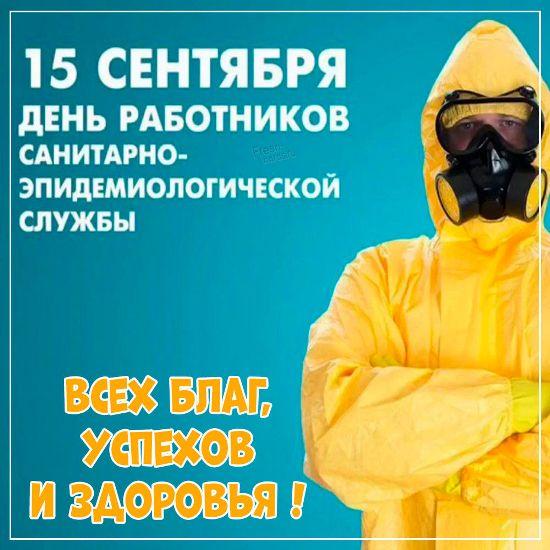 15 сентября день Санитарно эпидемиологической службы