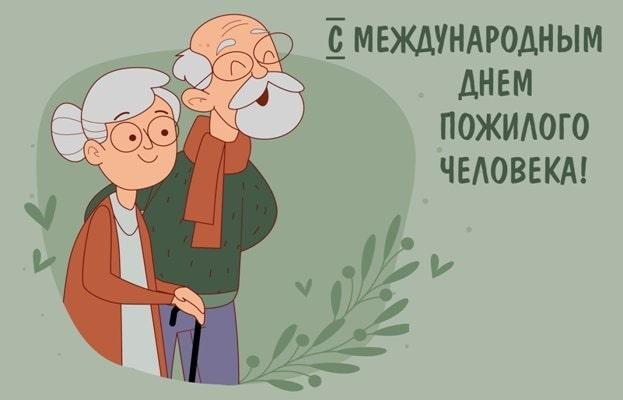 стихи ко дню пожилого человека для детей 2 класса