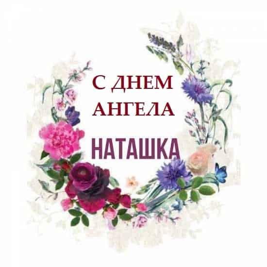 натальин День поздравления красивые