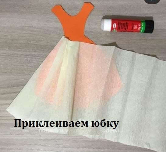 приклеиваем пышную юбку к картону куклы